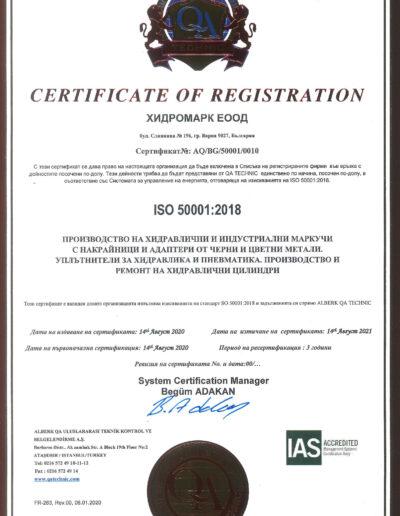 Сертификат Хидромарк - Регистрация