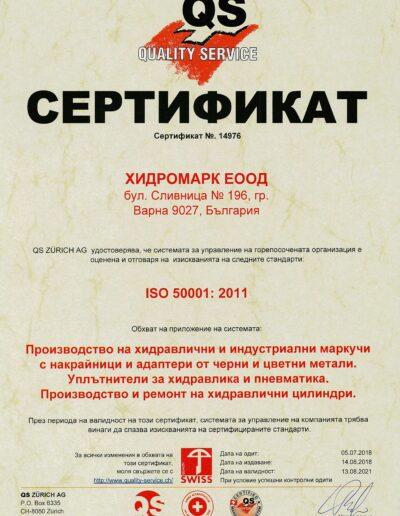 Сертификат Хидромарк - Quality Service
